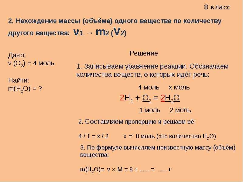 Решение задач уравнениям химических реакций примеры решения задач неорганическая химия