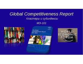 Global Competitiveness Report