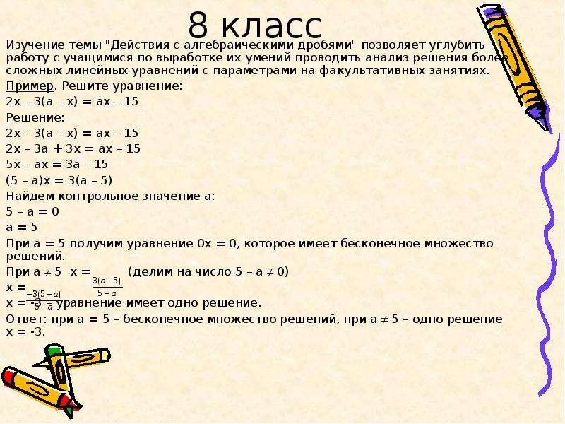 """8 класс Изучение темы """"Действия с алгебраическими дробями"""" позволяет углубить работу с уча"""
