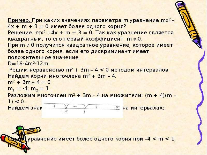 Пример. При каких значениях параметра m уравнение mx2 – 4x + m + 3 = 0 имеет более одного корня? Реш