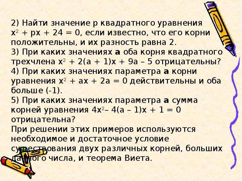 2) Найти значение р квадратного уравнения х2 + рх + 24 = 0, если известно, что его корни положительн