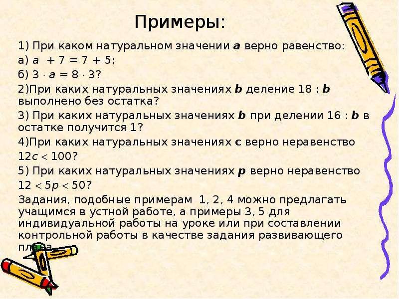 Примеры: 1) При каком натуральном значении а верно равенство: а) а + 7 = 7 + 5; б) 3  а = 8  3? 2)