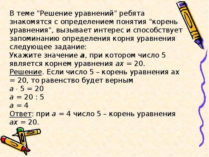 """В теме """"Решение уравнений"""" ребята знакомятся с определением понятия """"корень уравнения"""