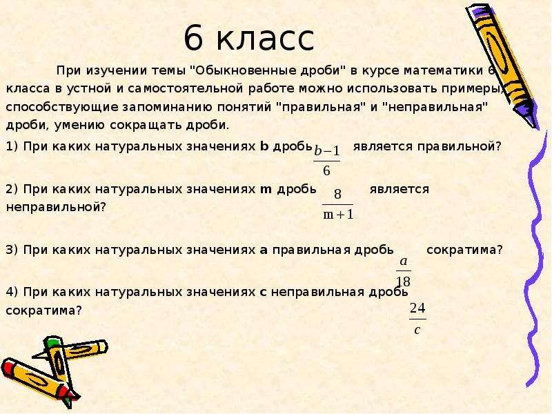 """6 класс При изучении темы """"Обыкновенные дроби"""" в курсе математики 6 класса в устной и само"""