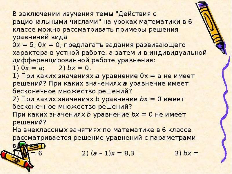 """В заключении изучения темы """"Действия с рациональными числами"""" на уроках математики в 6 кла"""