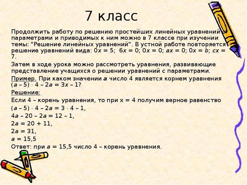 7 класс Продолжить работу по решению простейших линейных уравнений с параметрами и приводимых к ним