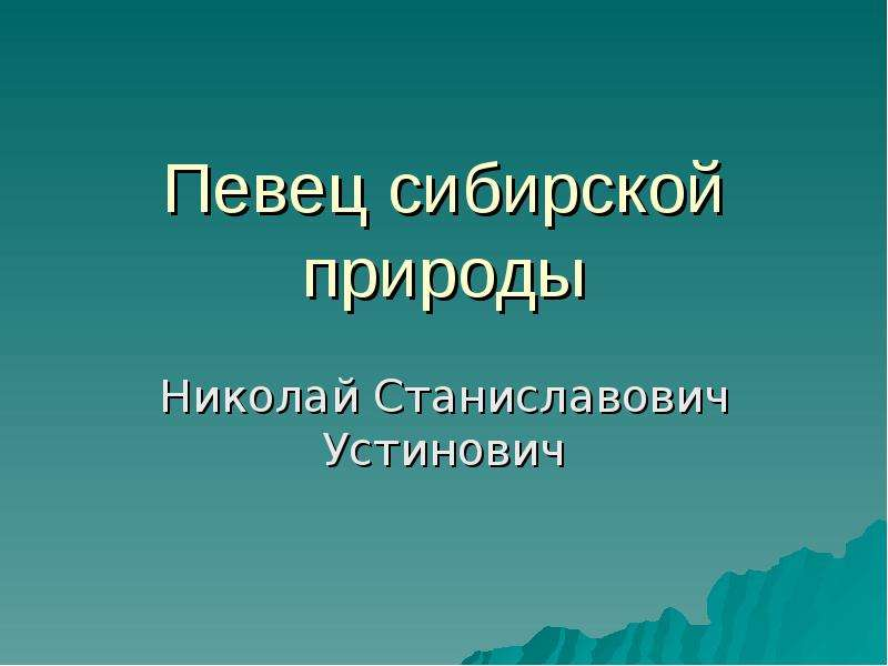 Презентация Певец сибирской природы Николай Станиславович Устинович