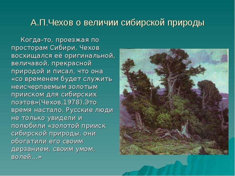А. П. Чехов о величии сибирской природы Когда-то, проезжая по просторам Сибири, Чехов восхищался её