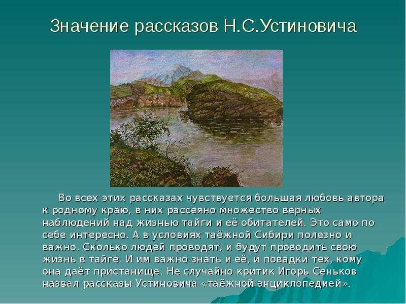 Значение рассказов Н. С. Устиновича Во всех этих рассказах чувствуется большая любовь автора к родно