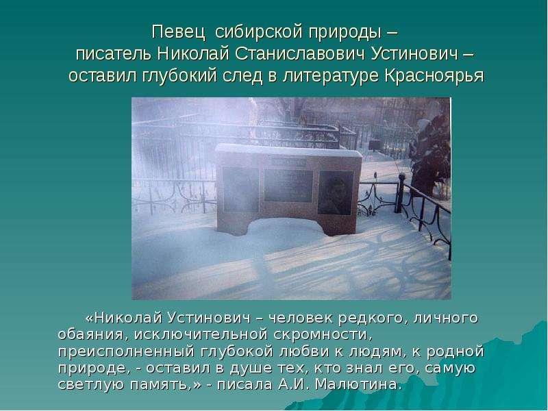Певец сибирской природы – писатель Николай Станиславович Устинович – оставил глубокий след в литерат