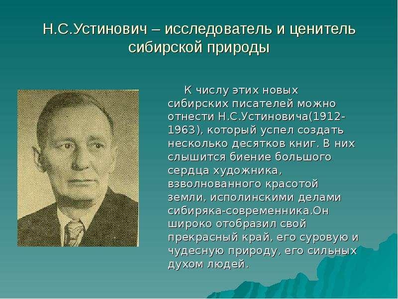 Н. С. Устинович – исследователь и ценитель сибирской природы К числу этих новых сибирских писателей