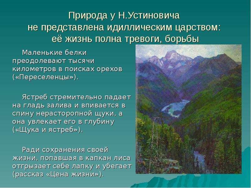 Природа у Н. Устиновича не представлена идиллическим царством: её жизнь полна тревоги, борьбы Малень