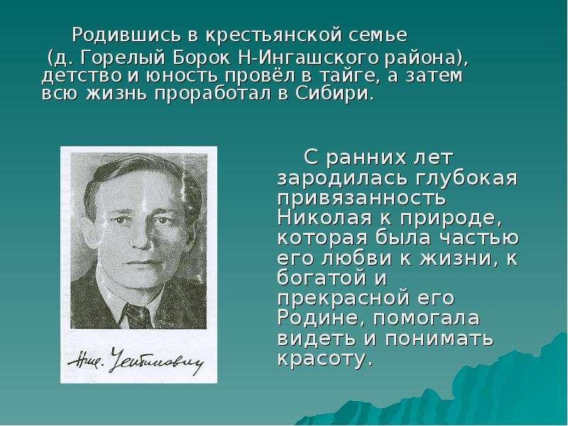 Родившись в крестьянской семье Родившись в крестьянской семье (д. Горелый Борок Н-Ингашского района)