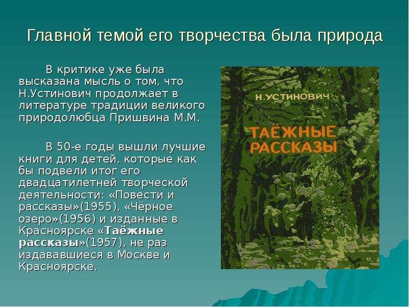 Главной темой его творчества была природа В критике уже была высказана мысль о том, что Н. Устинович