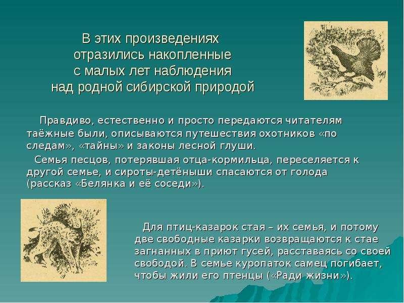 В этих произведениях отразились накопленные с малых лет наблюдения над родной сибирской природой Пра