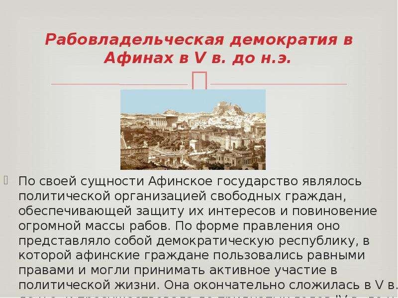 до афинах. н.э.)шпаргалка в демократия (5в. рабовладельческая