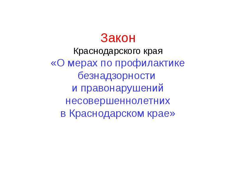 Закон Краснодарского края «О мерах по профилактике безнадзорности и правонарушений несовершеннолетни