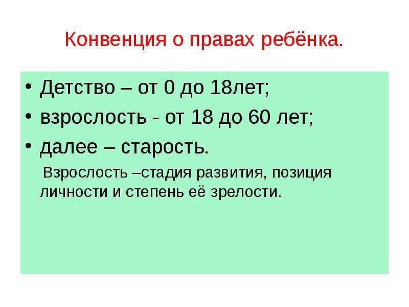 Конвенция о правах ребёнка. Детство – от 0 до 18лет; взрослость - от 18 до 60 лет; далее – старость.