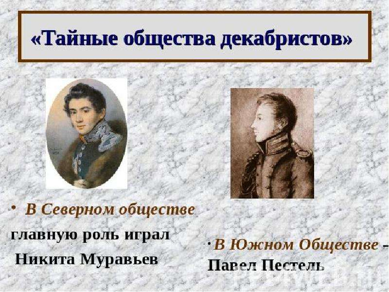 заполняют гипсоопилочной роль декабристов в русской литературе это время будет