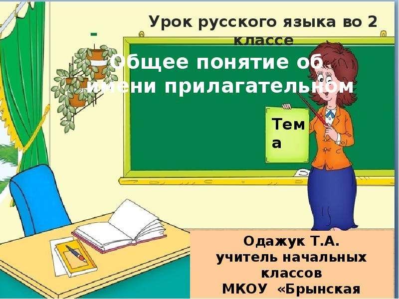 """""""Общее понятие об имени прилагательном"""" - презентации по Русскому языку"""