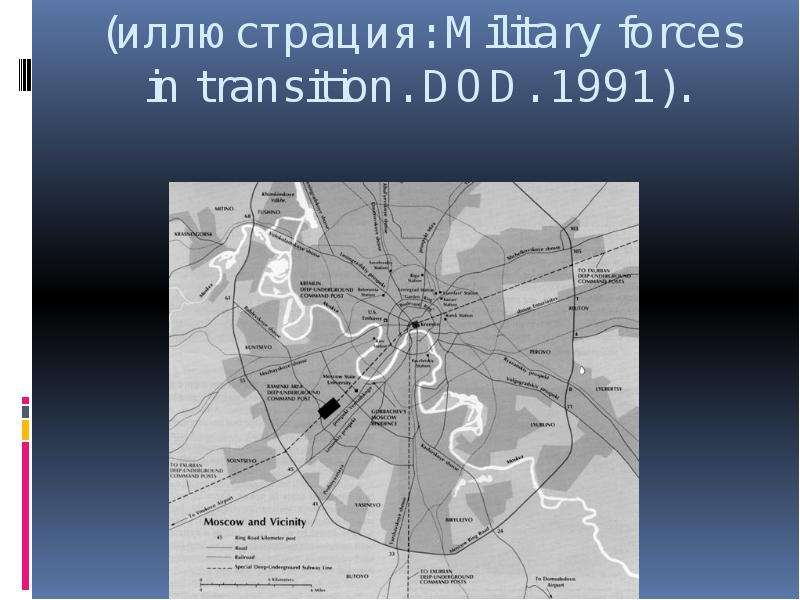 (иллюстрация: Military forces in transition. DOD. 1991).