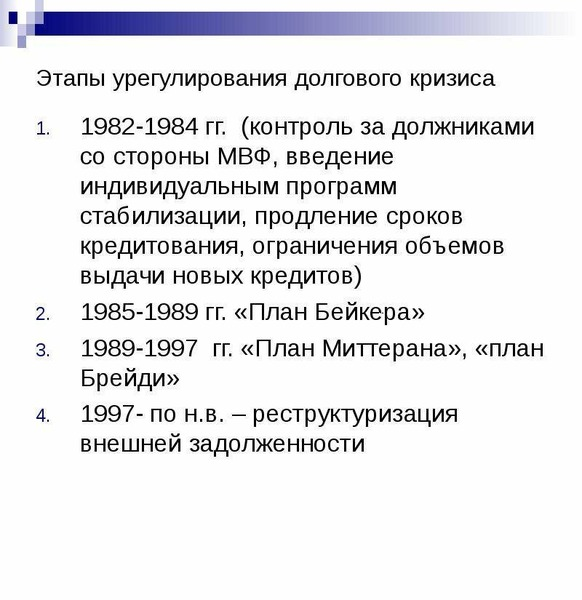 Этапы урегулирования долгового кризиса 1982-1984 гг. (контроль за должниками со стороны МВФ, введени