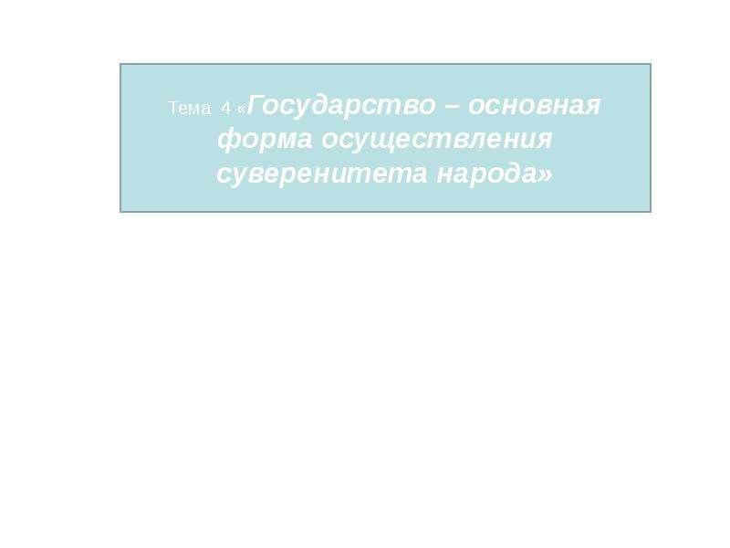 Конституционное право России Основы конституционного строя России, слайд 14
