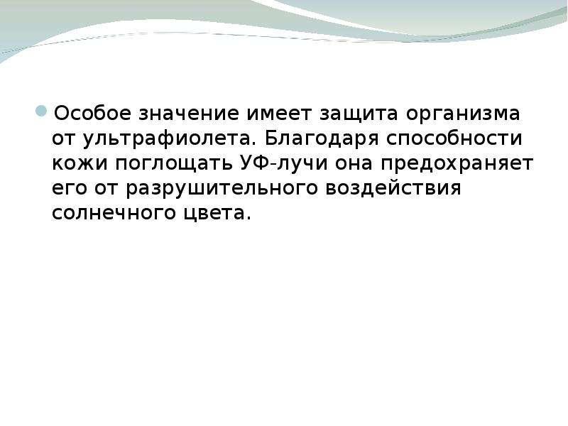 Слой Мальпигиев