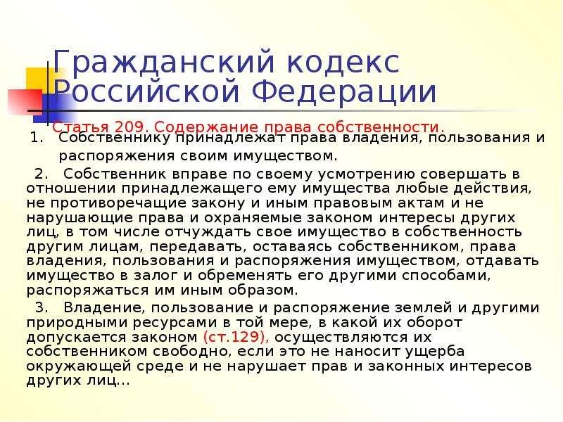 Гражданский кодекс Российской Федерации Статья 209. Содержание права собственности. 1. Собственнику