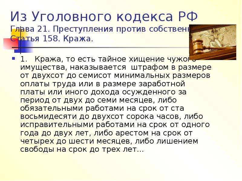Из Уголовного кодекса РФ Глава 21. Преступления против собственности. Статья 158. Кража. 1. Кража, т