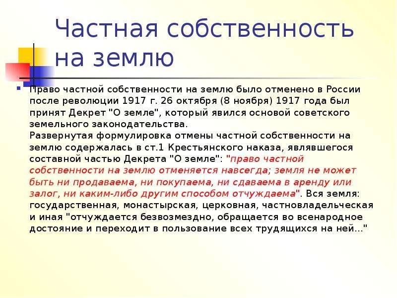 Частная собственность на землю Право частной собственности на землю было отменено в России после рев