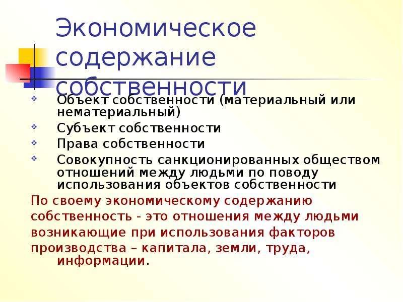 Экономическое содержание собственности Объект собственности (материальный или нематериальный) Субъек