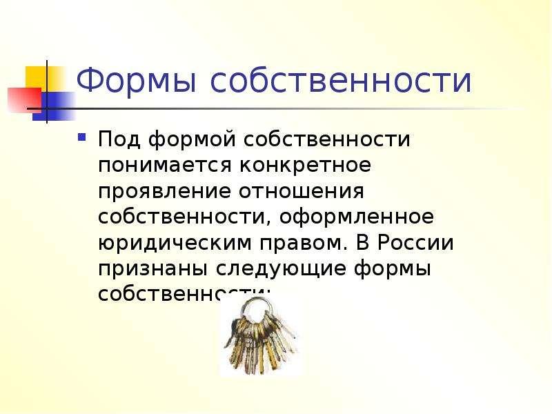 Формы собственности Под формой собственности понимается конкретное проявление отношения собственност