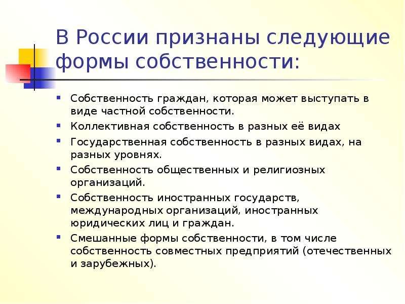 В России признаны следующие формы собственности: Собственность граждан, которая может выступать в ви