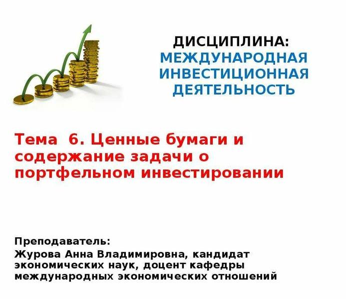 Презентация Ценные бумаги и содержание задачи о портфельном инвестировании