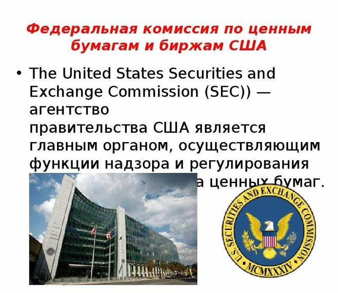 Федеральная комиссия по ценным бумагам и биржам США The United States Securities and Exchange Commis