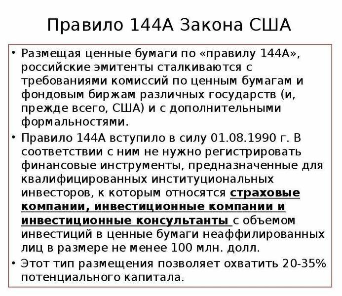 Правило 144А Закона США Размещая ценные бумаги по «правилу 144А», российские эмитенты сталкиваются с