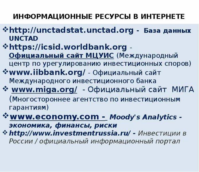 ИНФОРМАЦИОННЫЕ РЕСУРСЫ В ИНТЕРНЕТЕ - База данных UNCTAD - Официальный сайт МЦУИС (Международный цент