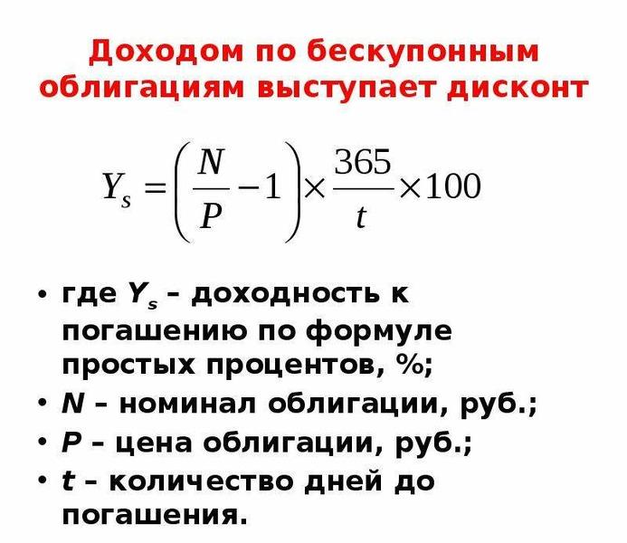 Доходом по бескупонным облигациям выступает дисконт где Ys – доходность к погашению по формуле прост