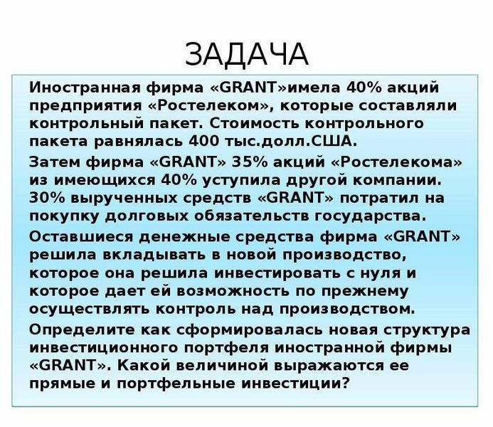 ЗАДАЧА Иностранная фирма «GRANT»имела 40% акций предприятия «Ростелеком», которые составляли контрол
