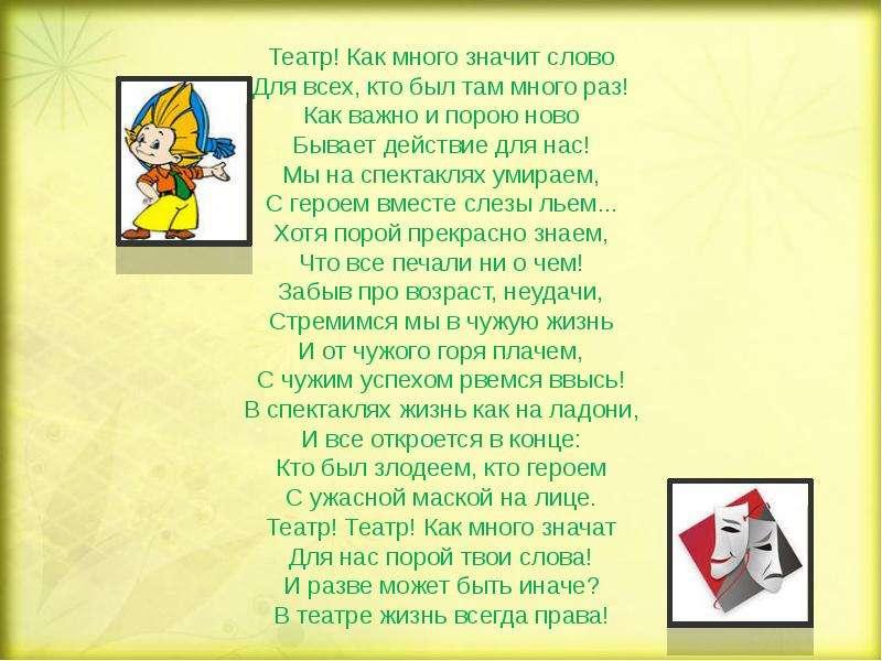 стихи учителю театральной студии чувствителен, отважен даже