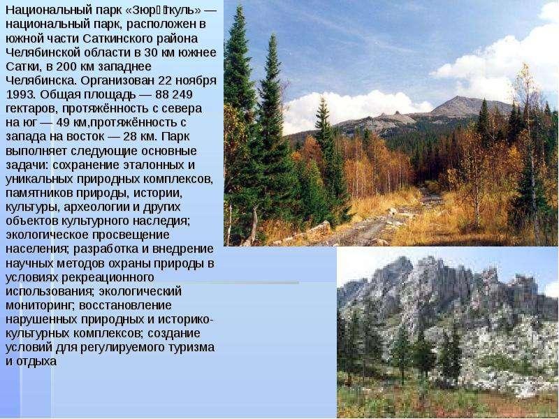 Национальный парк «Зюра́ткуль» — национальный парк, расположен в южной части Саткинского района Челя