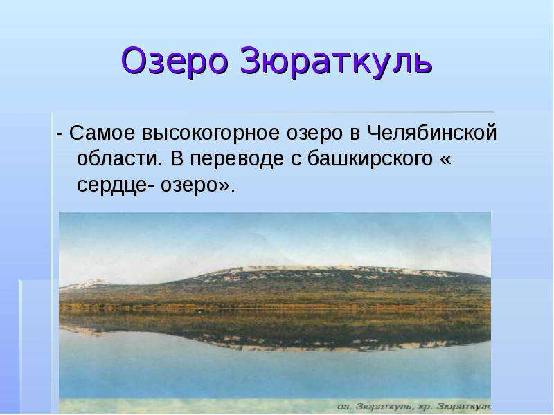 Озеро Зюраткуль - Самое высокогорное озеро в Челябинской области. В переводе с башкирского « сердце-