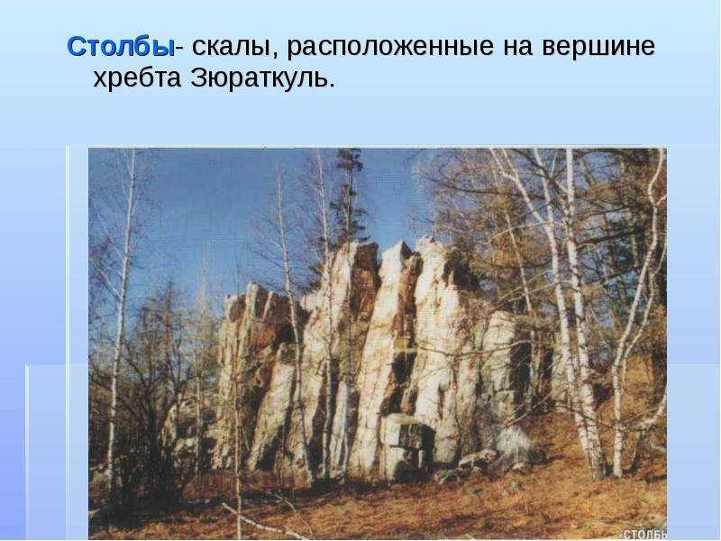 Столбы- скалы, расположенные на вершине хребта Зюраткуль. Столбы- скалы, расположенные на вершине хр