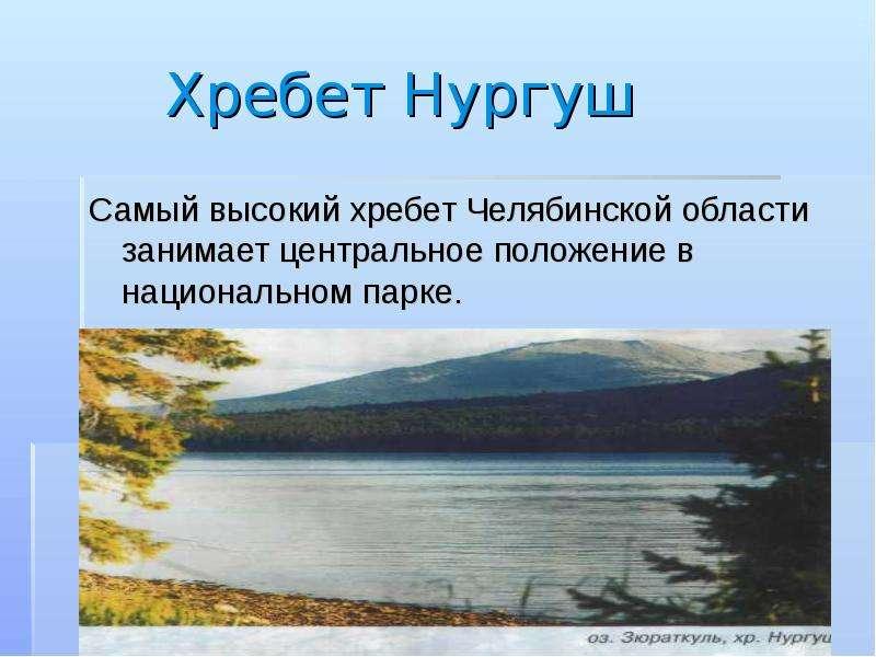 Хребет Нургуш Самый высокий хребет Челябинской области занимает центральное положение в национальном