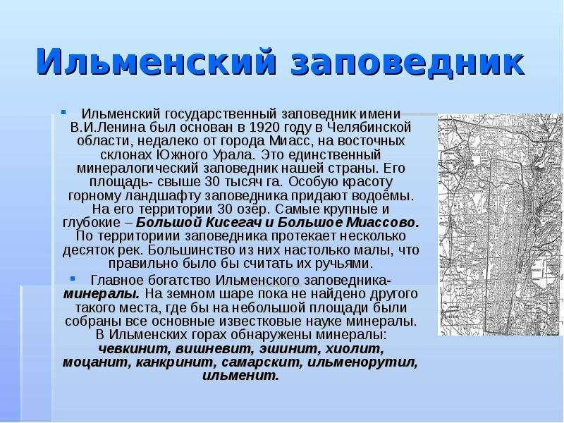 Ильменский заповедник Ильменский государственный заповедник имени В. И. Ленина был основан в 1920 го