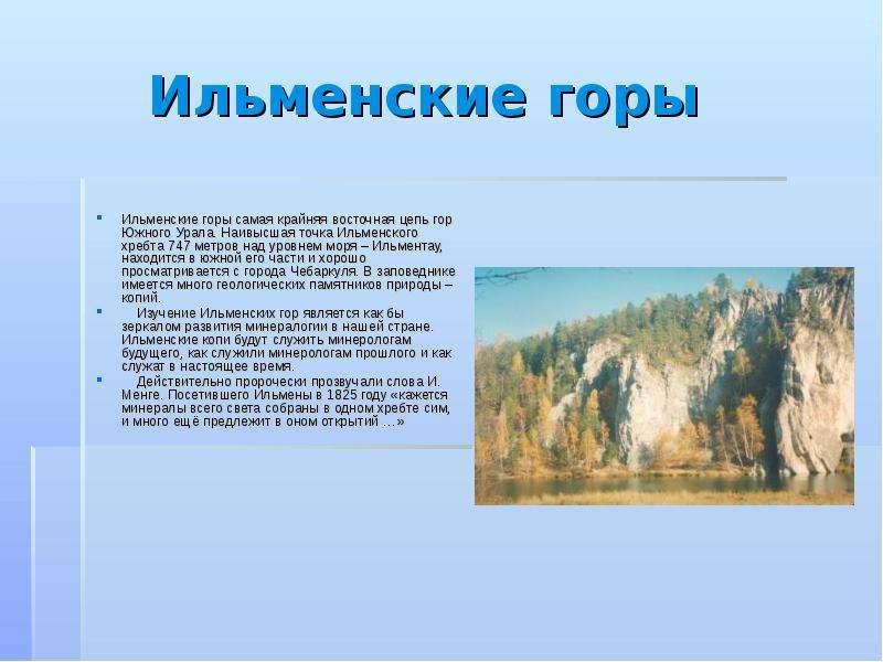 Ильменские горы Ильменские горы самая крайняя восточная цепь гор Южного Урала. Наивысшая точка Ильме