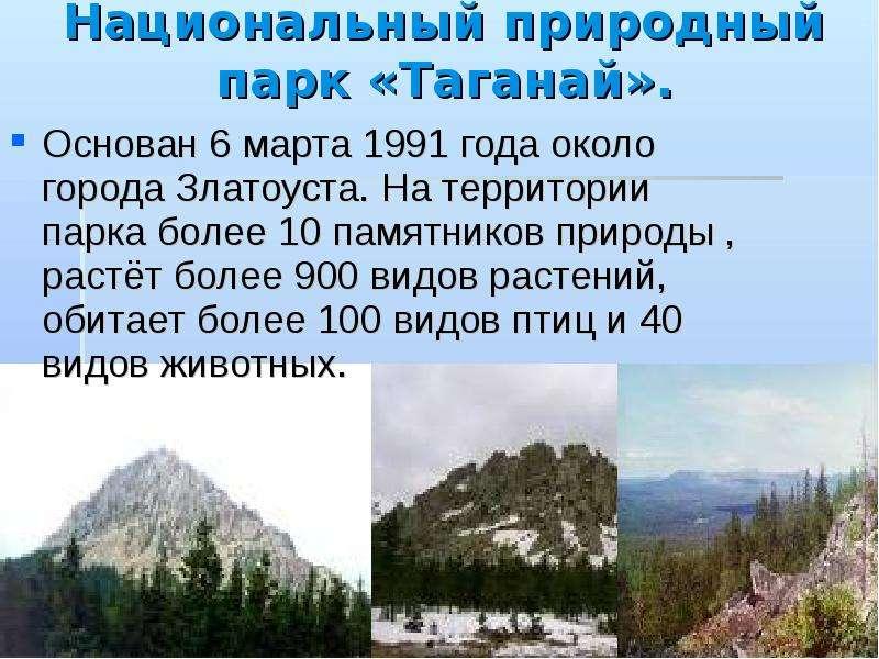 Национальный природный парк «Таганай». Основан 6 марта 1991 года около города Златоуста. На территор