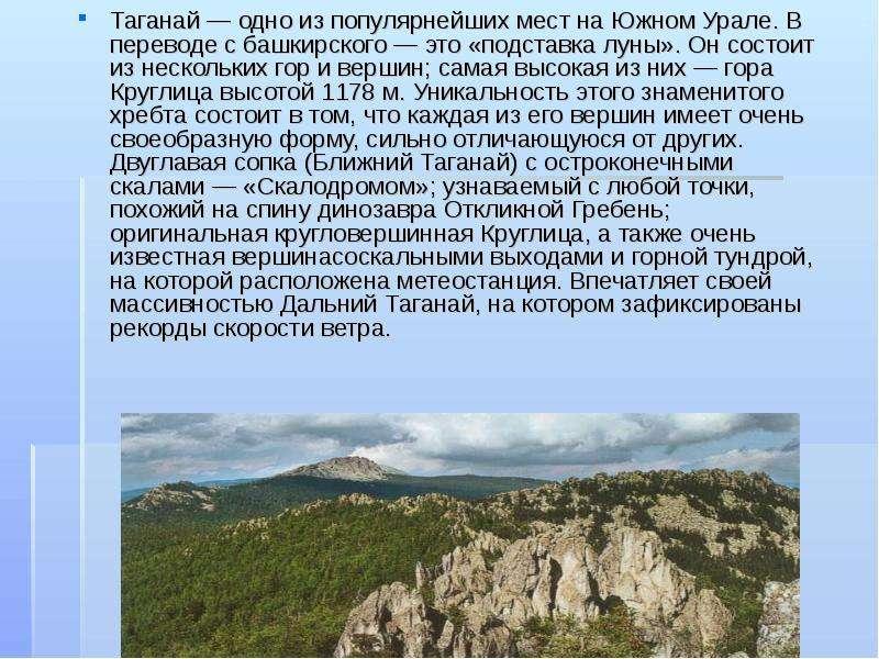 Таганай — одно из популярнейших мест на Южном Урале. В переводе с башкирского — это «подставка луны»