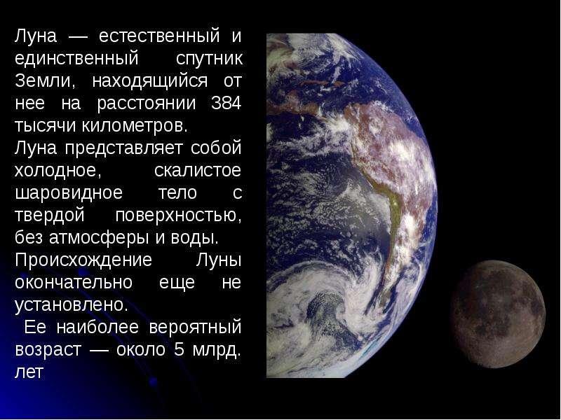 Названия связанные с луной